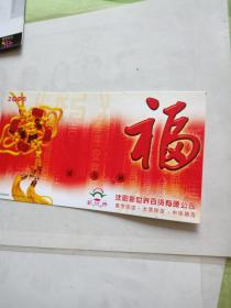2006年明信片【沈阳新世界百货有限公司】