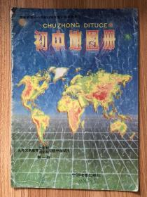 初中地图册(第一册) 7503113239 初中地图册(第二册)7503113991 初中地图册(第三册)7503115939 初中地图册(第四册)7503116927