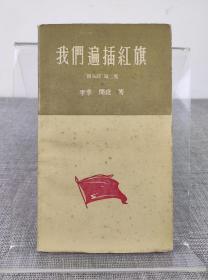 闻捷签名本《我们遍插红旗》敦煌文艺出版社,1958年初版