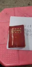毛主席语录毛主席的五篇著作毛主席诗词