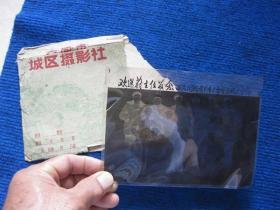 老照片底片:1960年西花园粮食门市部全体欢送蔚主任留念摄影