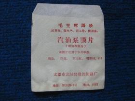 文革时期汽油泵膜片包装袋