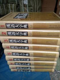 汉语大字典(第二版)  全九册