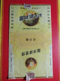 武汉市国营宇宙厂圆球烟标
