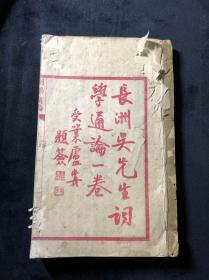 词学通论一册全,吴梅著,1934年国立成都师范大学翻版,无封面封底,内容完整