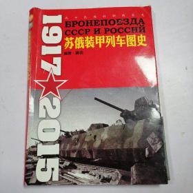 苏俄装甲列车图史