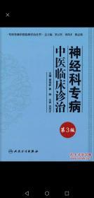 专科专病中医临床诊治丛书·神经科专病中医临床诊治(第3版)
