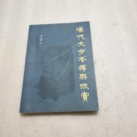 汉代文字考释与欣赏右下角有一点水印请看清图片在下单