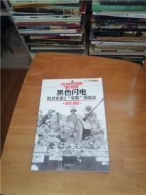 """黑色闪电:党卫军第2""""帝国""""师战史1942--1945"""