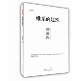 【正版】维系的建筑 隈研吾[]