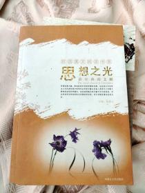 (双语美文阅读书系)思想之光(最经典的文献)2008一版一印(政治文献+名家典籍)