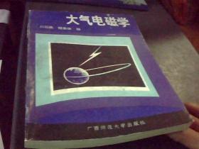 大气电磁学