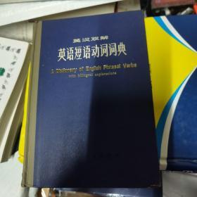 英汉双解英语短语动词词典