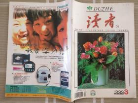 读者1999-3