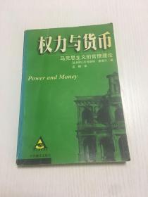 权力与货币