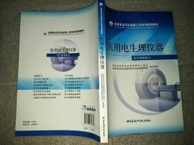 医用电生理仪器(全国食品药品监管人员培训规划教材)