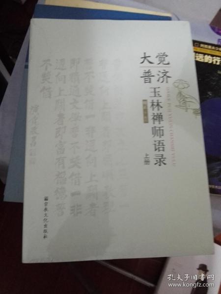 大觉普济玉林禅师语录(上下).