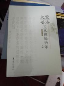 大觉普济玉林禅师语录(上下).....