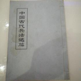 中國古代兵法選篇