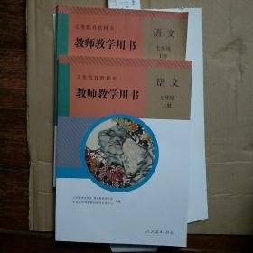 义务教育教科书(新疆专用)语文七年级上册教师教 学用书