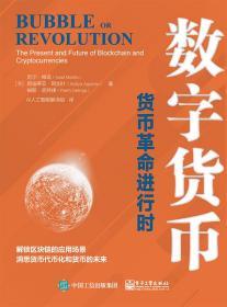 数字货币(货币革命进行时)