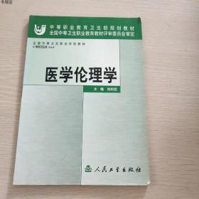 正版现货医学伦理学