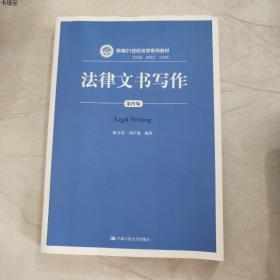 正版现货法律文书写作(新编21世纪法学系列教材;总主编 曾宪