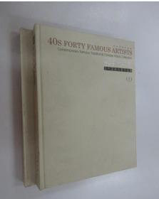 40年代40家:当代国画名家作品集(上下册)  共两册