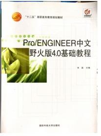 Pro/ENGINEER 中文野火版4.0基础教程 朱磊 国防科技大学出版社 9787810997096