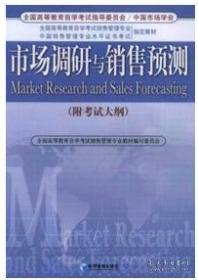 市场调研与销售预测 张梦霞  主编 经济管理出版社 9787509608951