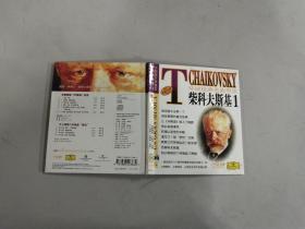 柴科夫斯基1 环球经典名曲导读 上海文艺音像出版社