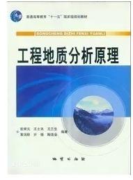 工程地质分析原理 张倬元  编著 地质出版社 9787116060074