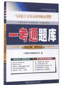 马克思主义基本原理概论 一考通自考命题研究中心编  作者 国家行政学院出版社 9787801407245