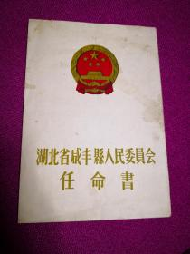 湖北咸丰1961年任命书