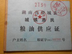 湖南省望城县城镇居民粮油供应证