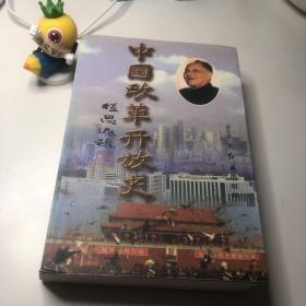 中国改革开放史
