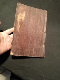 《難波戰記》難波軍記一冊   卷24至卷27