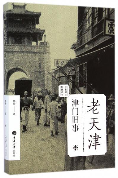 老天津·津门旧事
