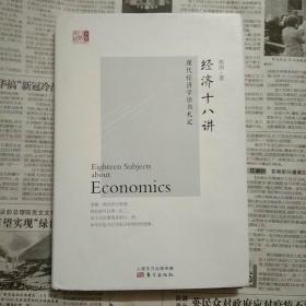 经济十八讲:现代经济学读书札记【作者 樊纲 签名】
