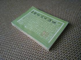 红楼梦版本论丛 南京师范学院中文系资料室