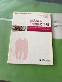 首都职工素质教育工程专版教材·家政服务行业:老人病人护理服务手册