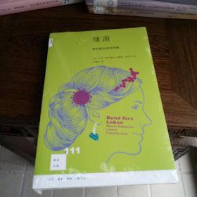 新知文库111 细菌: 我们的生命共同体