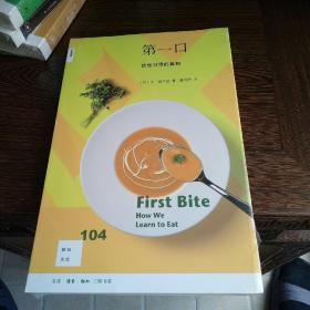 新知文库104:第一口——饮食习惯的真相