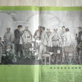 正版画,★1935年遵义,(国画)刘向平作。