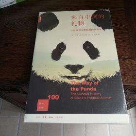 新知文库100:来自中国的礼物---大熊猫与人类相遇的一百年