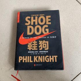 鞋狗:耐克创始人菲尔·奈特亲笔自传(特价)