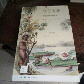 新知文库95:绿色宝藏: 英国皇家植物园史话