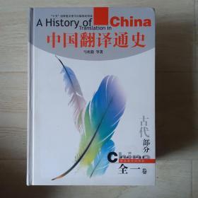 中国翻译通史(全五卷).