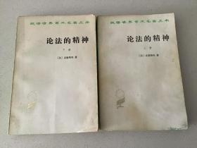 论法的精神(上下全二册, 汉译世界学术名著丛书)