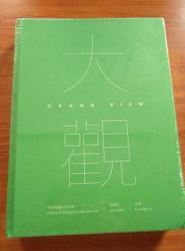 大观:中国书画珍品之夜(近现代·古代)——中国嘉德2020春季拍卖会(全新未拆封)